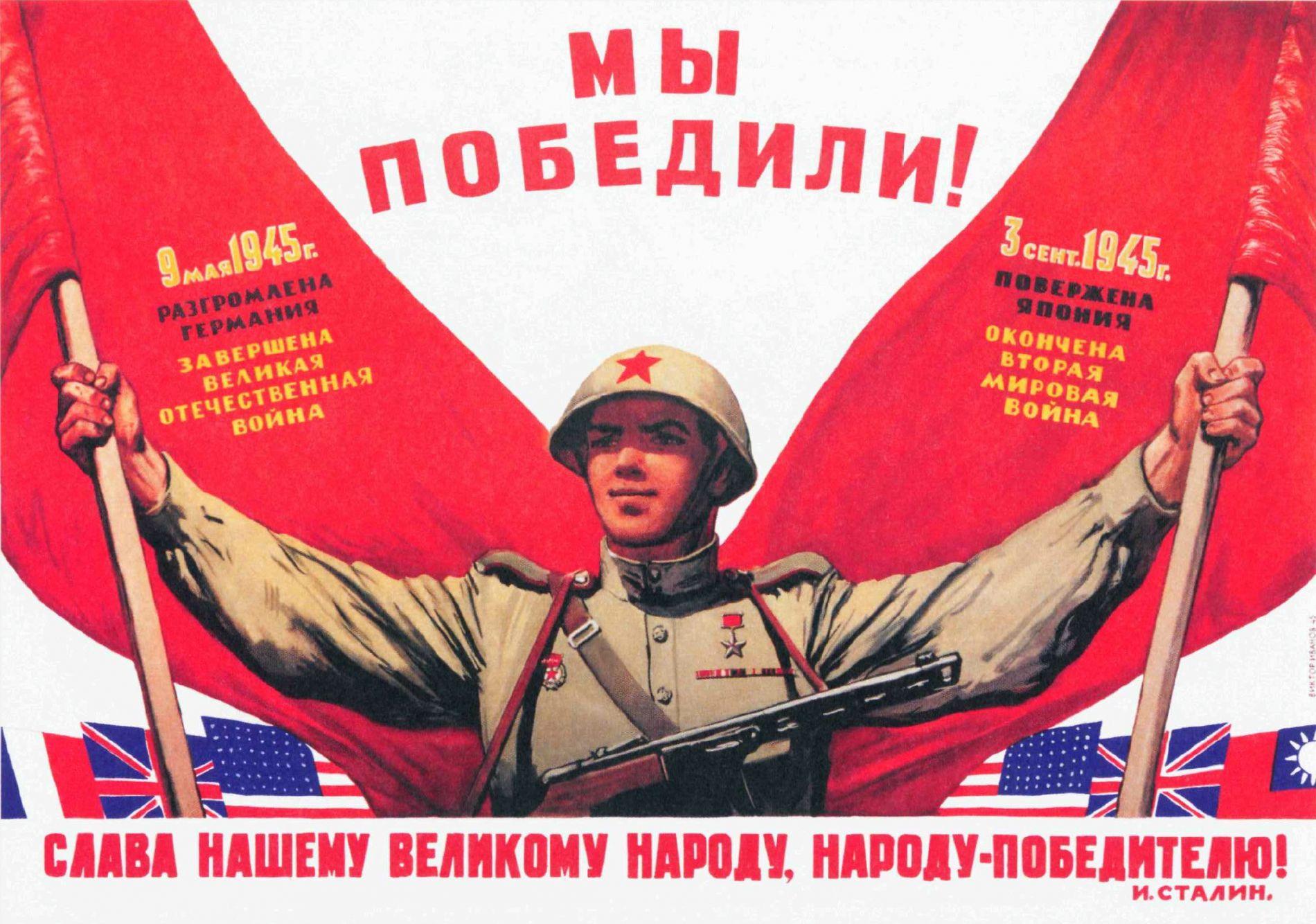 День победы плакат